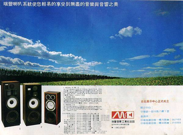 MS 瑞豐音響工業社.jpg