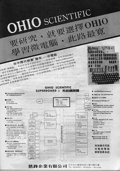 OHIO SCIENTIFIC 鼎鋒企業有限公司.jpg