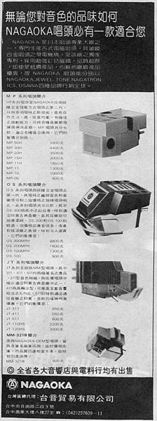 NAGAOKA 台音貿易有限公司.jpg