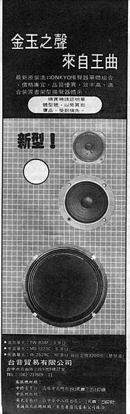 ONKYO 台音貿易有限公司.jpg