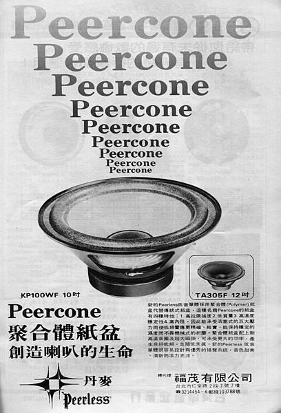 Peerless 福茂有限公司.jpg