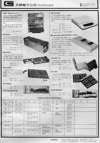 Skynet 天網電子公司-02.jpg