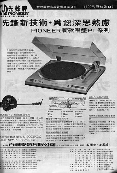 Pioneer 百韻股份有限公司-02.jpg