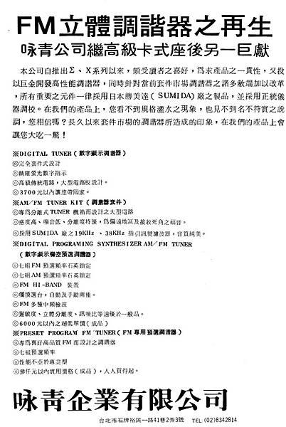 咏青企業有限公司.jpg