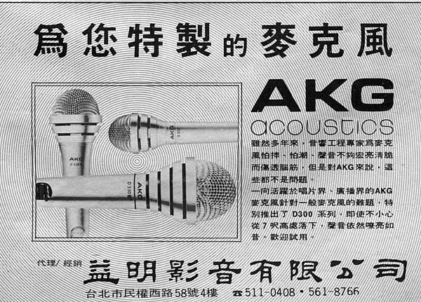 AKG 益明影音有限公司.jpg