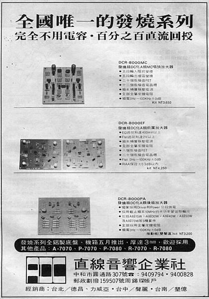 ADC 直線音響企業社.jpg