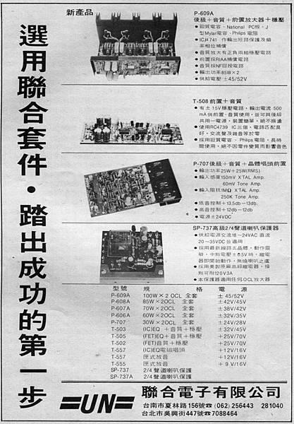 =UN= 聯合電子公司-02.jpg