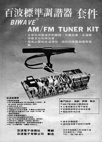 BIWAVE 百波電子有限公司.jpg