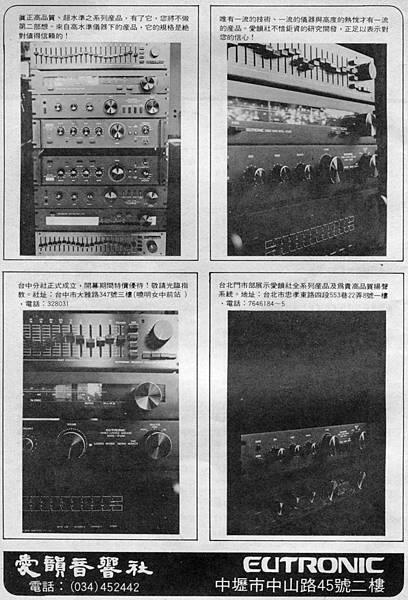 EUTRONIC 愛韻音響社-01.jpg