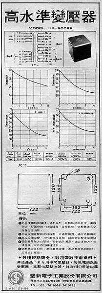 JS 堅新電子工業股份有限公司.jpg