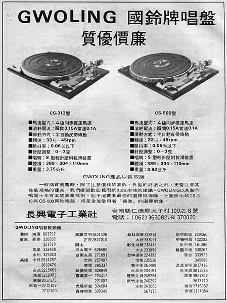 GWOLING 長興電子工業社.jpg
