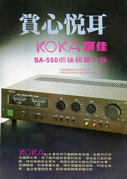 KOKA 可佳 國盛電子公司-01.jpg