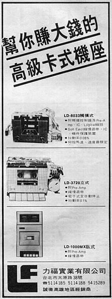 LF 力福實業有限公司.jpg