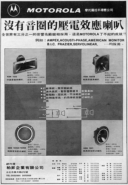 MOTOROLA 柏昇企業有限公司.jpg