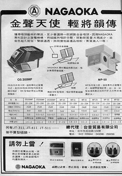 NAGAOKA 台音貿易有限公司-01.jpg