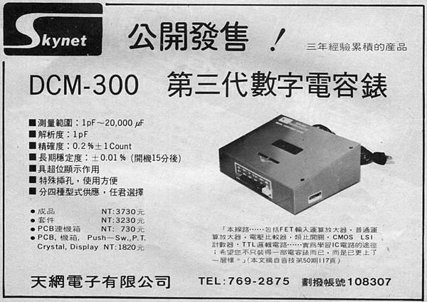 Skynet 天網電子有限公司.jpg