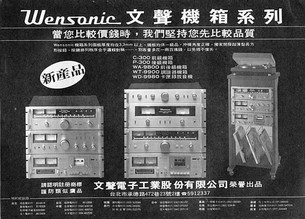 Wensonic 文聲電子工業股份有限公司.jpg
