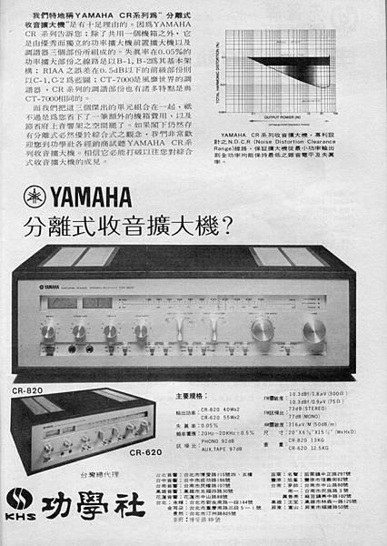 YAMAHA 功學社音響部.jpg