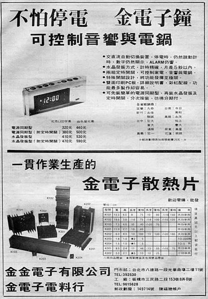 金金電子有限公司.jpg