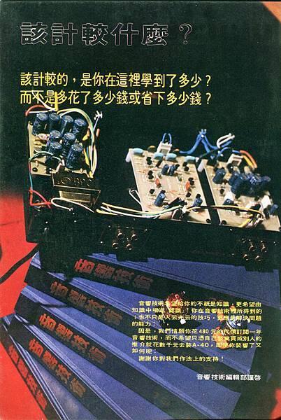 音響技術出版社-01.jpg