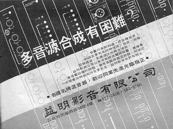 益明影音有限公司-02.jpg