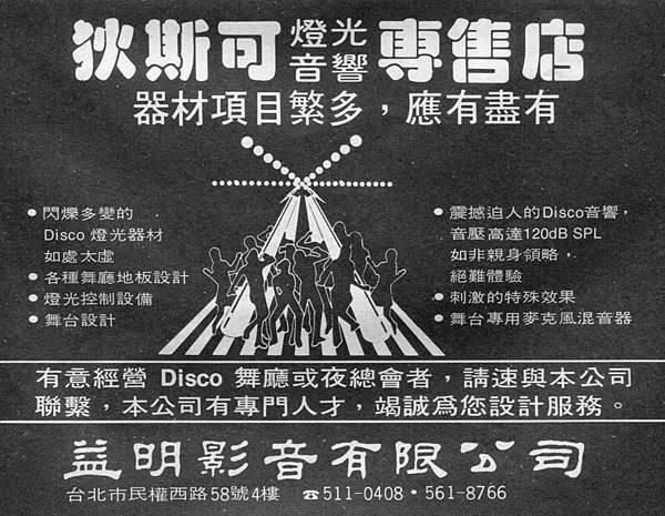 益明影音有限公司-01.jpg