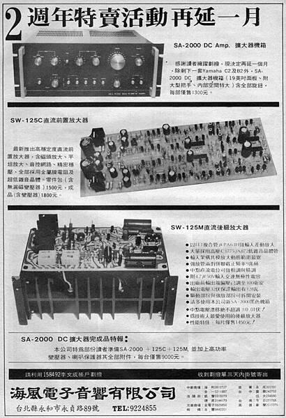 海風電子音響有限公司.jpg