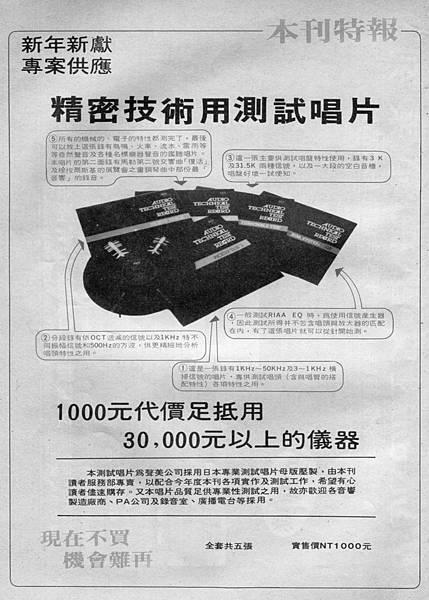 音響技術出版社-02.jpg