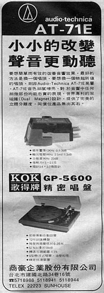audio-technica 商豪企業股份有限公司.jpg