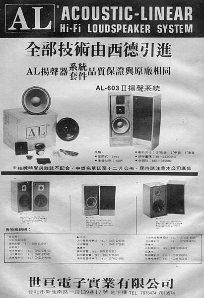 AL 世亙電子實業有限公司.jpg
