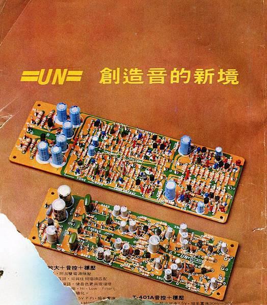 =UN=聯合電子.jpg