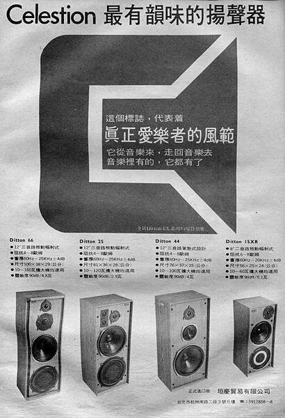 Celestion 垣慶貿易有限公司.jpg