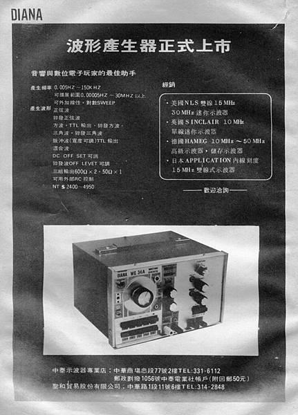 DIANA 中泰示波器專業店 聖和貿易股份有限公司.jpg
