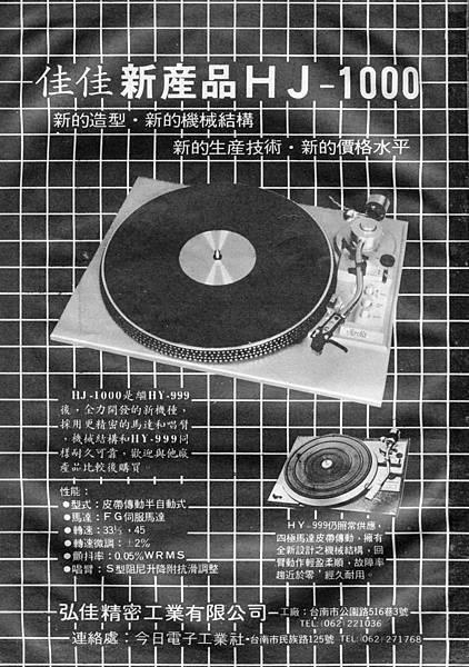 HJ 佳佳 弘佳精密工業有限公司.jpg