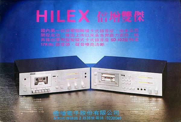 HILEX 倍增電子股份有限公司.jpg