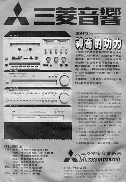 Mitsubishi 三菱 台笙公司.jpg