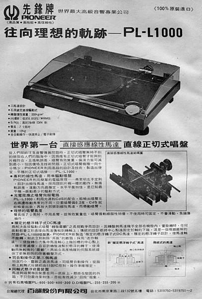 PIONEER 百韻股份有限公司-01.jpg