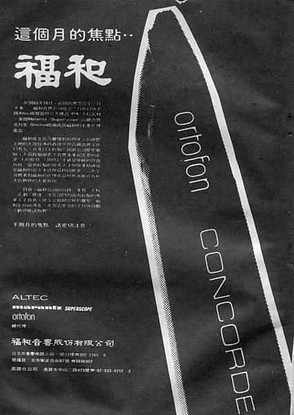 ortofon 福和音響股份有限公司.jpg