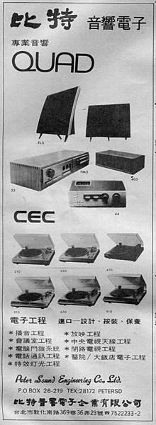 QUAD 比特音響電子企業有限公司.jpg