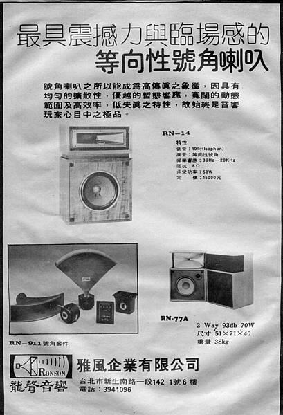 RONSON 雅風企業有限公司 龍聲音響.jpg