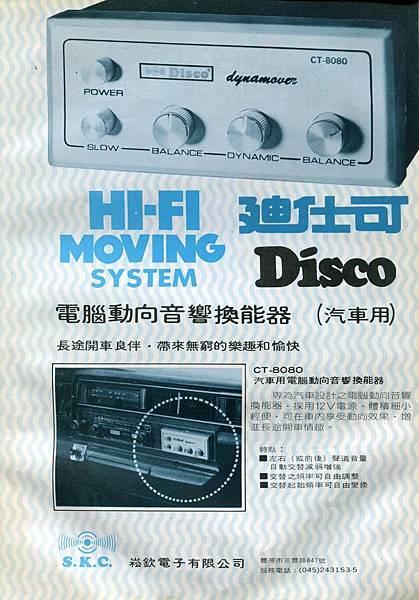 S.K.C. Disco 崧欽電子有限公司-02.jpg