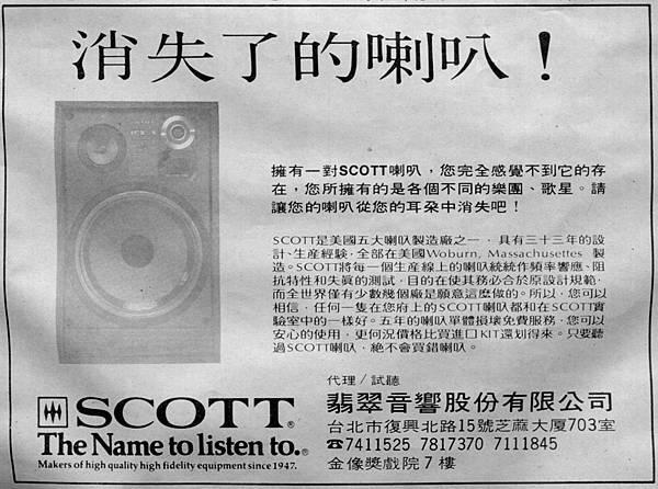 SCOTT 翡翠音響股份有限公司.jpg