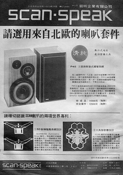 SCAN-SPEAK 凱昕企業有限公司.jpg