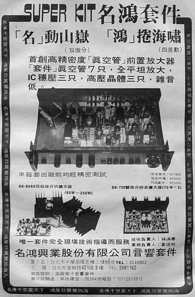 SUPER KIT 名鴻興業股份有限公司.jpg