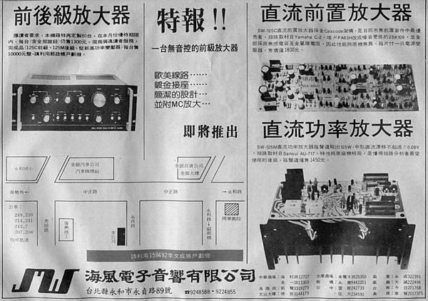 SW 海風電子音響有限公司.jpg