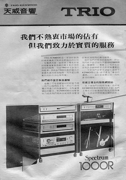 TRIO 天威音響 垣慶貿易有限公司.jpg