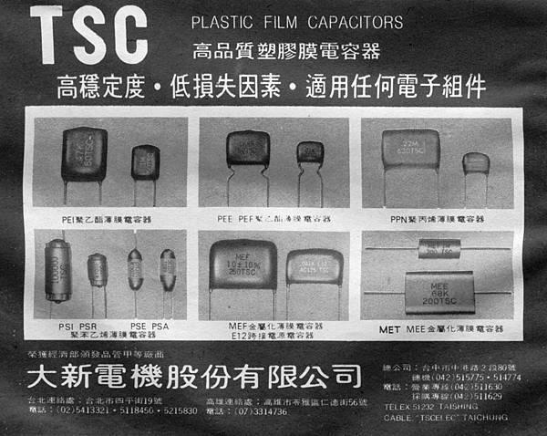 TSC 大新電機股份有限公司.jpg