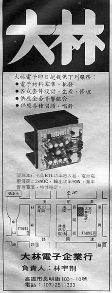 大林電子企業行.jpg