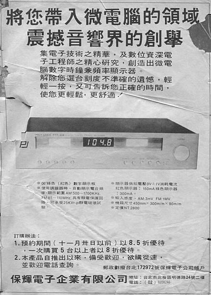 保輝電子企業有限公司.jpg