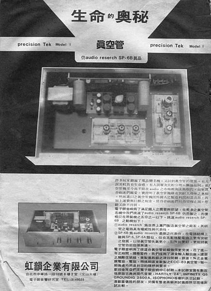 虹韻企業有限公司.jpg